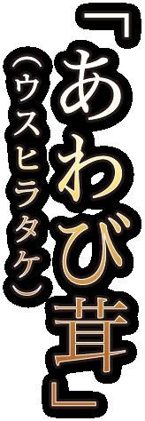 「あわび茸」(ウスヒラタケ)