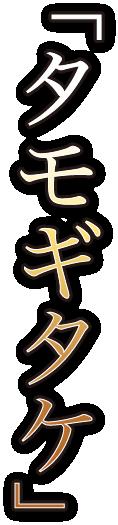 「タモギタケ」