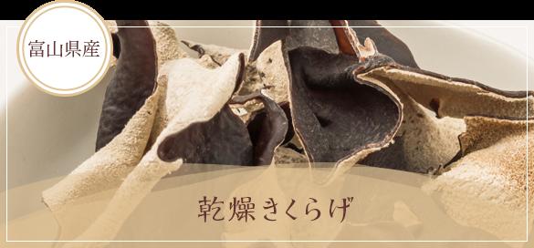富山県産 乾燥きくらげ