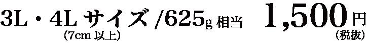 4L・3Lサイズ/500g 1,250円(税抜)