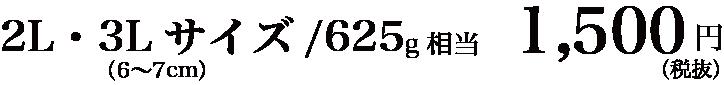 2Lサイズ/500g 1,150円 (税抜)