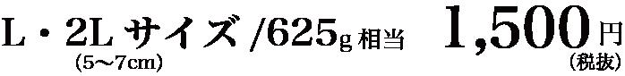 L・Mサイズ/500g 1,000円(税抜)