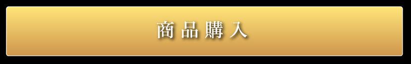 富山県産「肉厚 生しいたけ」を購入する